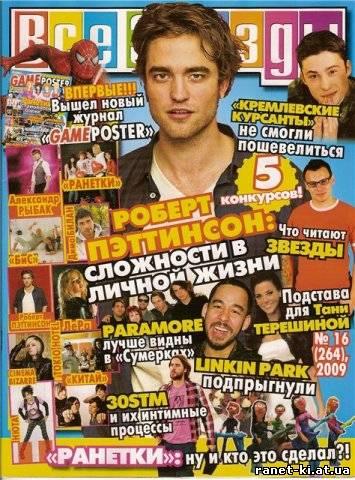 Все Звёзды 16(264) - 31 Июля 2009 - Музыкальные новости